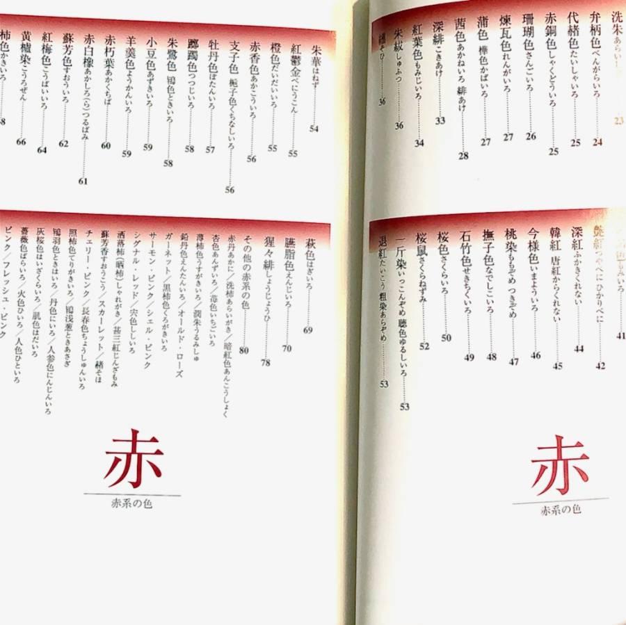 吉岡幸雄先生の日本の色に関する書籍
