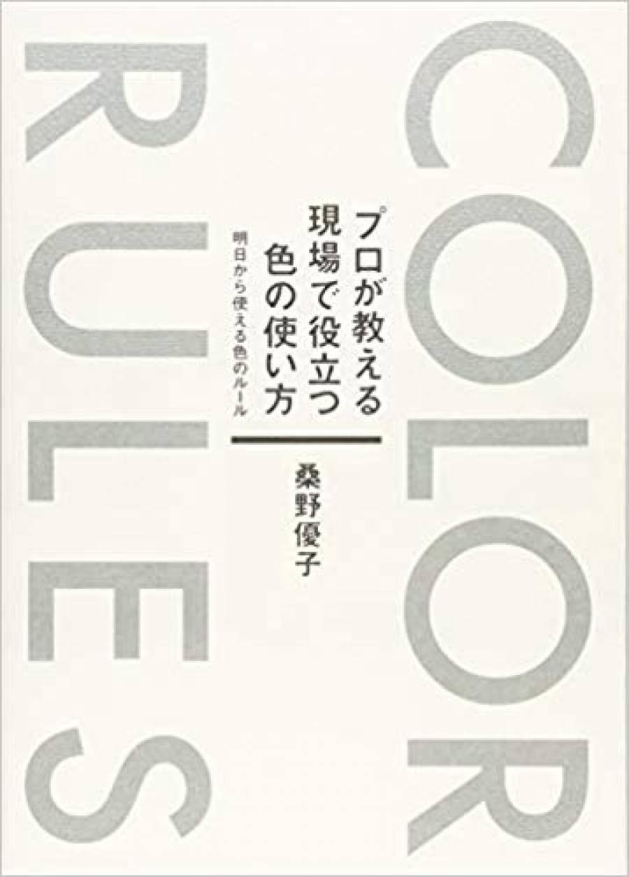 日本カラープランニング協会オリジナル配色表